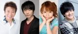 『あけおめ声優大集合!2020』に出演する(左から)井上和彦、関智一、竹内順子、広瀬裕也