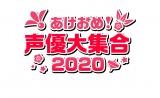 『あけおめ声優大集合!2020』
