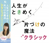 近藤麻理恵プロデュースCD『人生がときめく 片づけの魔法クラシック』