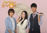 ドラマ『人生がときめく片づけの魔法』出演者の(左から)夏菜、仲間由紀恵、速水もこみち(C)日本テレビ