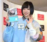 フォトエッセイ『青』の発売記念イベントを開催した太田夢莉
