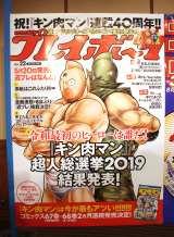 『キン肉マン』が表紙を飾った『週刊プレイボーイ』の大型パネル (C)ORICON NewS inc.