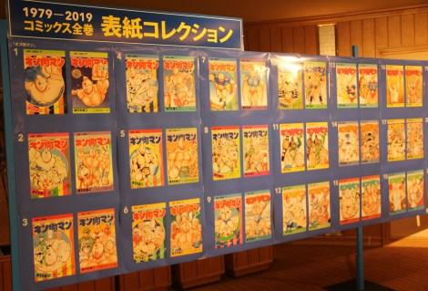 『キン肉マン』の表紙コレクション =40周年記念『キン肉マン』関連本3冊同時発売発表会 (C)ORICON NewS inc.
