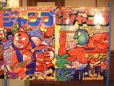『キン肉マン』が表紙を飾った『少年シャンプ』の大型パネル =40周年記念『キン肉マン』関連本3冊同時発売発表会 (C)ORICON NewS inc.