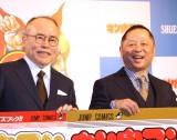 40周年記念『キン肉マン』関連本3冊同時発売発表会に出席した(左から)中井義則、中野和雄氏 (C)ORICON NewS inc.