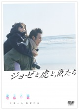 2003年の実写映画『ジョゼと虎と魚たち』ジャケット写真 (C)2003「ジョゼと虎と魚たち」フィルムパートナーズ