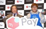 『メルペイスマート払い』の新CM発表会に参加した(左から)武田鉄矢、HIKAKIN (C)ORICON NewS inc.