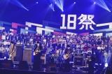 18歳世代1000人と[ALEXANDROS]が共演 (C)NHK