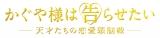 映画『かぐや様は告らせたい〜天才たちの恋愛頭脳戦〜』のロゴ (C)2019映画『かぐや様は告らせたい』製作委員会(C)赤坂アカ/集英社
