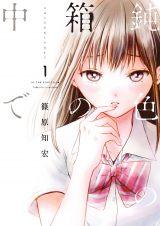篠原知宏『鈍色(にびいろ)の箱の中で』(LINEマンガ) ドラマ化決定(C)Tomohiro Shinohara / LINE