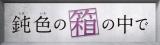 ドラマ『鈍色(にびいろ)の箱の中で』2020年1月期、テレビ朝日で放送(C)テレビ朝日
