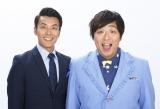 どりあんず・平井俊輔(右)が結婚したことを発表