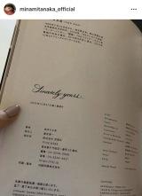 1st写真集『Sincerely yours...』ラストページ(写真はインスタグラムより)