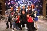 10年ぶりに再集結した「加山雄三&The Rock Chippers」が『FNS歌謡祭』第2夜に出演決定(C)フジテレビ