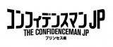 映画『コンフィデンスマンJP プリンセス編』ロゴ