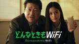 「どんなときもWiFi」新CMに出演する(左から)佐藤二朗、今田美桜
