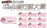 『2019年ギャル語流行語大賞』発表