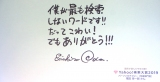 「Yahoo!検索大賞」で作家部門賞を受賞した漫画『ONE PIECE』の作者・尾田栄一郎氏のコメント (C)ORICON NewS inc.