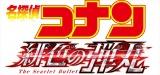 メインキャラクターはFBI捜査官・赤井秀一(C)2020 青山剛昌/名探偵コナン製作委員会