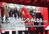 『国内トップトレンド動画』2位に選ばれたガチャピンちゃんねる =『YouTube FanFest』 (C)ORICON NewS inc.