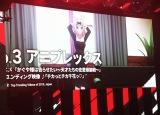 『国内トップトレンド動画』3位に選ばれたアニプレックス =『YouTube FanFest』 (C)ORICON NewS inc.
