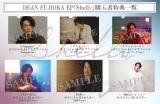 DEAN FUJIOKA『Shelly』CDショップオリジナル特典
