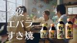 エバラ食品『すき焼のたれ』新CMに出演する相葉雅紀(嵐)