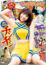 『ヤングジャンプ』新年1号表紙