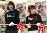 TCG『カードファイト!! ヴァンガード』スマートフォン向けアプリゲームリリースイベントに登場した(左から)寺坂ユミ、三村遙佳 (C)ORICON NewS inc.