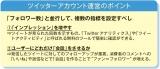 Twitter Japan ツイッタービジネスマーケティング責任者の森田謙太郎氏が明かす、ツイッターアカウント運営のポイント