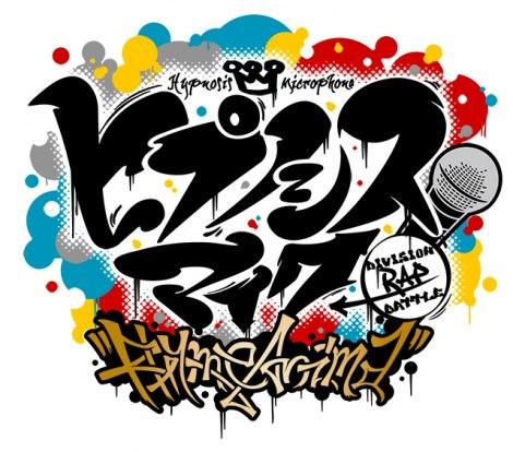 「『ヒプノシスマイク -Division Rap Battle-』Rhyme Anima 」ロゴ