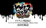 「『ヒプノシスマイク -Division Rap Battle-』Rhyme Anima 」アニメ化決定ビジュアル