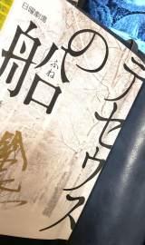 『テセウスの船』の台本 (写真は公式ブログより)