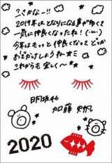 年賀状(加藤史帆⇒小坂菜緒)