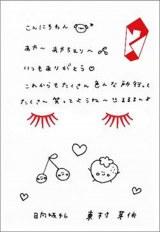 年賀状(東村芽依⇒高本彩花)