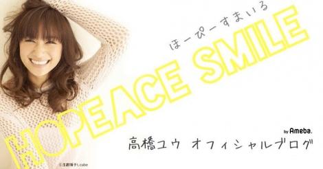 高橋ユウ オフィシャルブログ「HOPEACE SMILE」