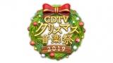 3回目を迎える『CDTV』クリスマス特番ロゴ