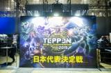 ゲームの枠を越えたカードバトル『TEPPEN』日本代表決定戦の上位3人が12月21日に東京国際フォーラムで開催される世界大会に出場する