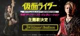 『令ジェネ』主題歌にJ×Takanori Nishikawa起用決定(C)「ゼロワン&ジオウ 」製作委 員会 (C)石森プロ・テレビ朝日・ ADK EM ・東映