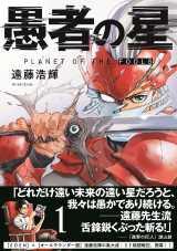 漫画『愚者の星』コミックス第1巻
