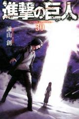 漫画『進撃の巨人』コミックス第30巻