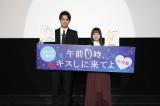 大阪で行われた映画『午前0時、キスしに来てよ』の舞台あいさつに登壇した(左から)片寄涼太、橋本環奈(C)2019映画『午前0時、キスしに来てよ』製作委員会