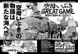 『ビッグコミック』24号の告知ページ