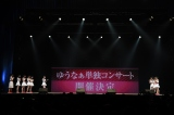 ゆうなぁ単独コンサート決定をサプライズ発表=『AKB48全国ツアー2019〜楽しいばかりがAKB!〜』チーム4千秋楽より(C)AKS