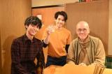 日本テレビのシンドラ枠『やめるときも、すこやかなるときも』に出演する藤ヶ谷太輔(Kis-My-Ft2)、五関晃一(A.B.C-Z)、火野正平 (C)NTV・J Storm