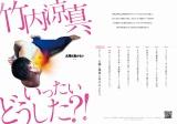 映画『太陽は動かない』の竹内涼真ビジュアル(C)吉田修一/幻冬舎 (C)2020 映画「太陽は動かない」製作委員会