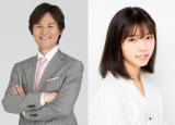 西野七瀬『歌唱王』新MC就任 南原清隆と初タッグ(C)日本テレビ