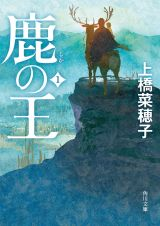 上橋菜穂子・著『鹿の王』原作書影 (C)KADOKAWA CORPORATION
