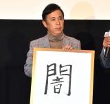 """今年の漢字は""""闇""""と語った岡村隆史 (C)ORICON NewS inc."""