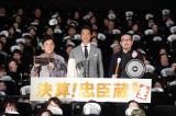 映画『決算!忠臣蔵』大ヒット御礼舞台あいさつに登壇した(左から)岡村隆史、堤真一、中村義洋監督